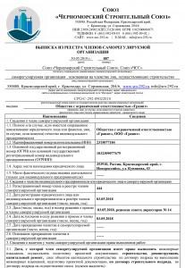 Выписка_ООО Гранит 30.05.2019